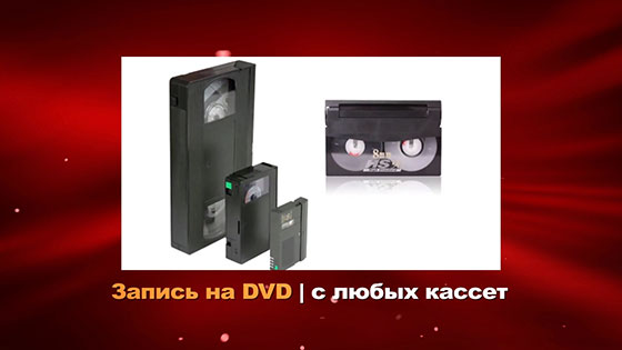 Запись на DVD в Новороссийске